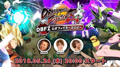 dbfz-openrec