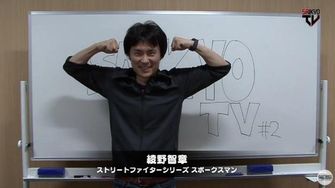 saikyoTV2