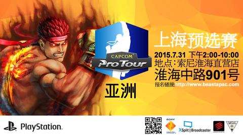 shanghai-yosen2015