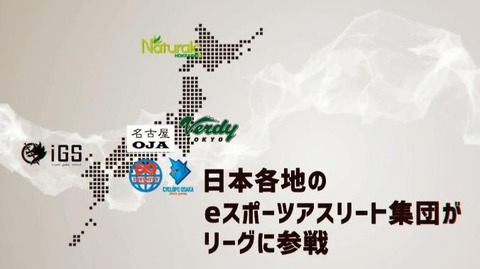 japan-esports-league02