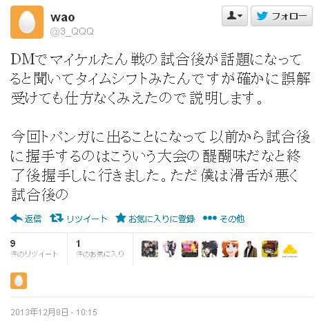 wao-iihito001