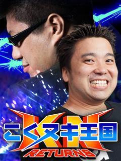 kokunukioukoku2