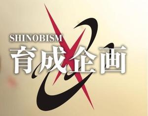 ikusei-shinobism