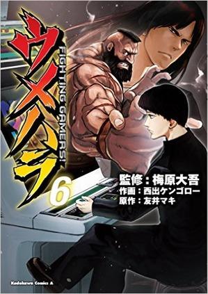 manga-umehara-6