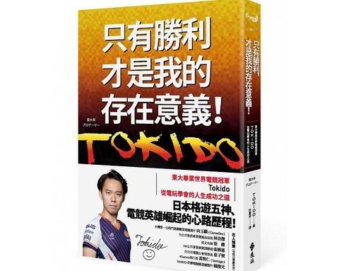 tokido-book-taiwan