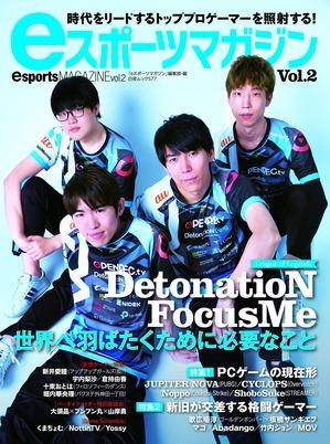 esports-magazine2