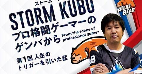 stormkubo