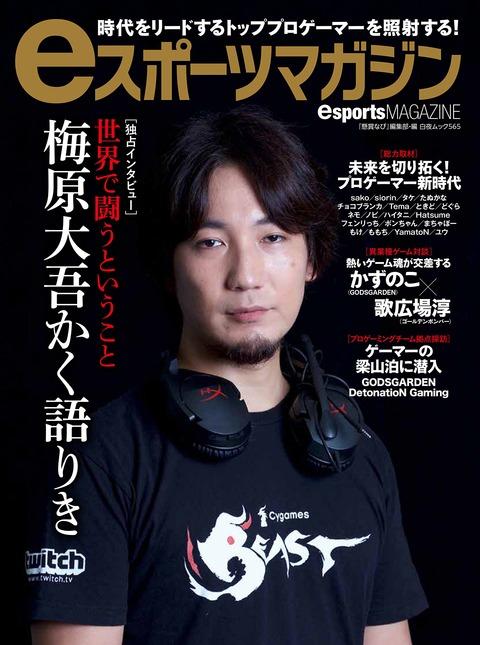 esports-magazine1