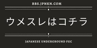 Japanese FGC
