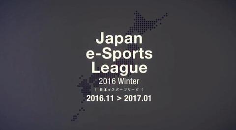japan-esports-league