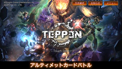 teppen-title