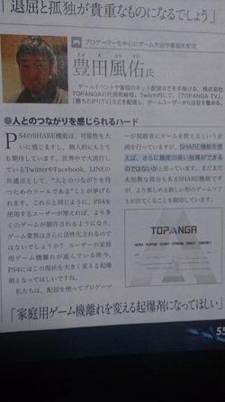 topanga-famitsu-debut0130