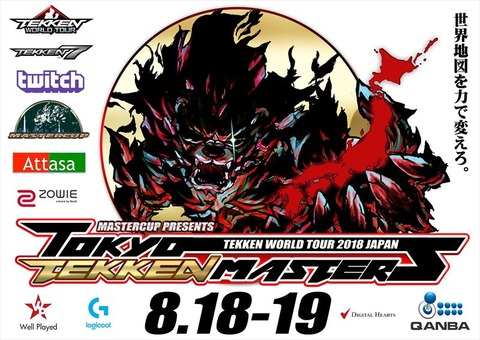 tokyo-tekken-masters2018