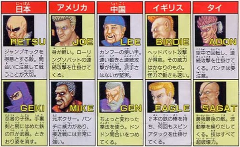 street-fighter1-characters