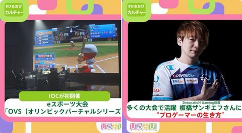 板橋ザンギエフ選手が6月24日(木)のTBSテレビ「ひるおび!」に出演、プロゲーマーとしての生き方を語る