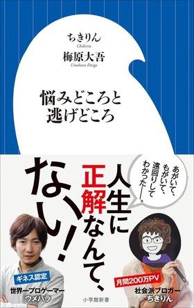 nayamidokorotonigedokoro-daigo