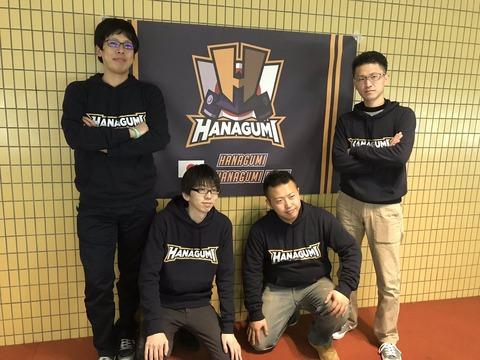 hanagumi