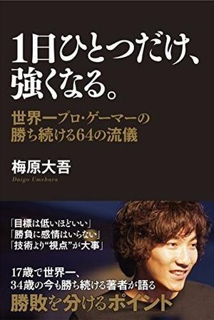 ichinichihitotudake2
