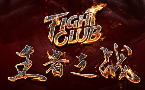 fightclubSFV