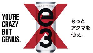 大塚食品 e3(イースリー)