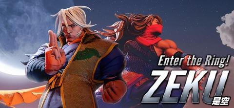 zeku-detail