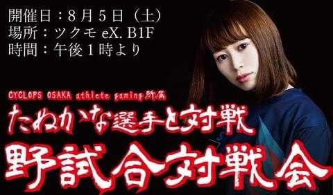 tanukana-tsukumo0805