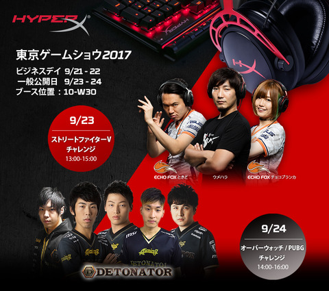 HyperX invites progamers to TGS