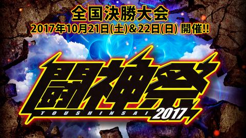 2017-10-20