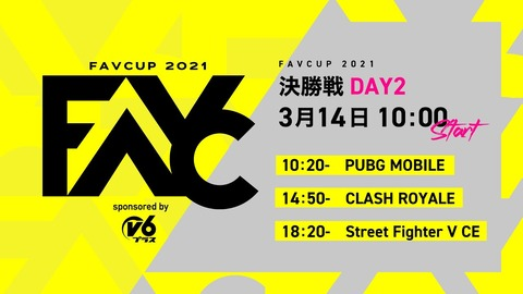 favcup2021