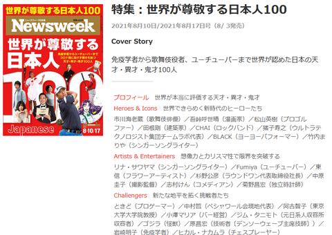 プロゲーマーのときど選手が、8月3日発売ニューズウィーク日本版の「世界が尊敬する日本人100」に選ばれる