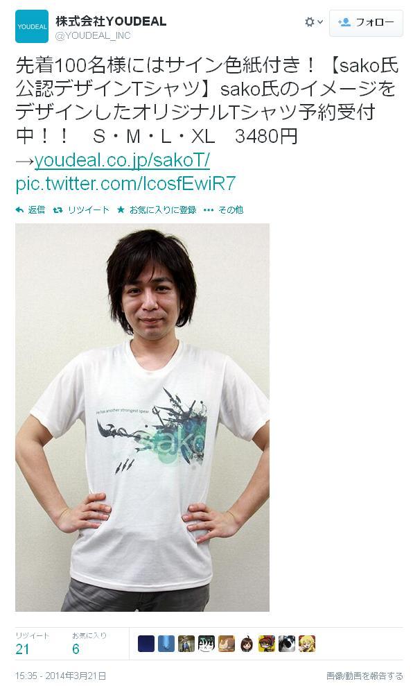 sakoTshirts