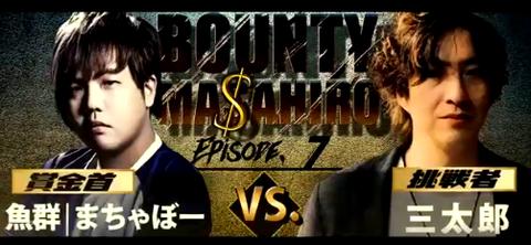 【スト5】ミスター最適解まちゃぼー陥落、「BOUNTY MASAHIRO Ep.7」で三太郎が10-6で勝利