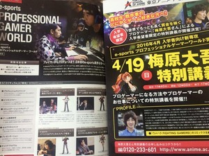 pro-gamer-school-japan20150303