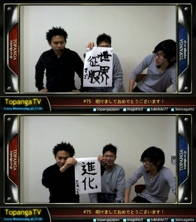 mago-and-tokido2013