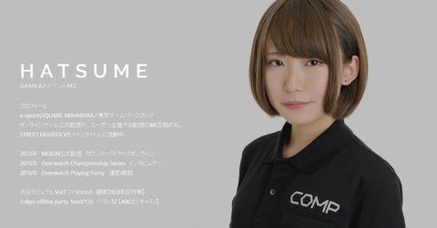 hatsume201704
