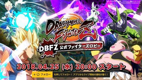 DBFZ0425