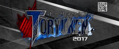 toryuken-2017