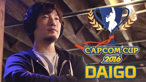 daigo-the-cc2016