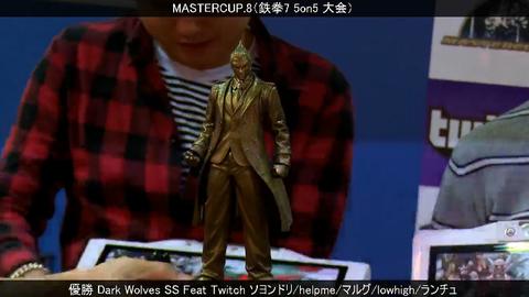 mastercup8-003