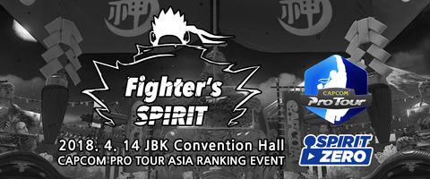 fighters-spirit-2018