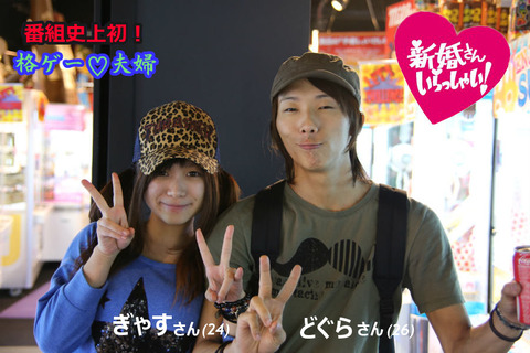 dogura-and-gyasu-married-2013