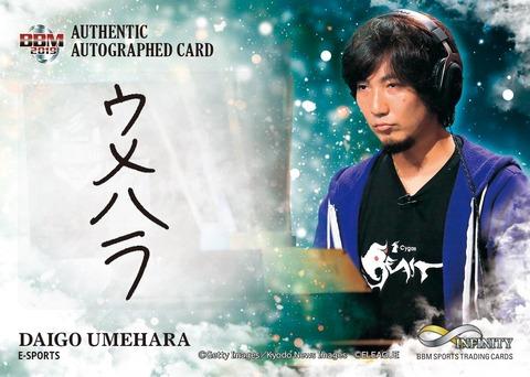 umehara-signature-card