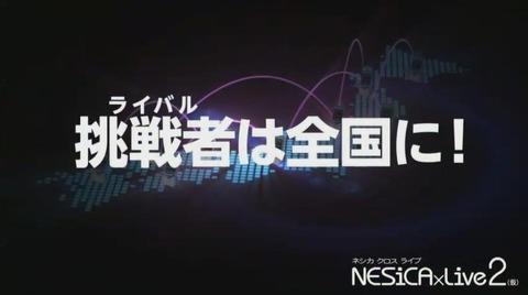nesicaxlive2-02