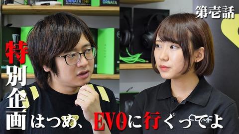 hatsume_evo