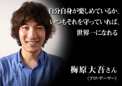 tanosimuhara20130901