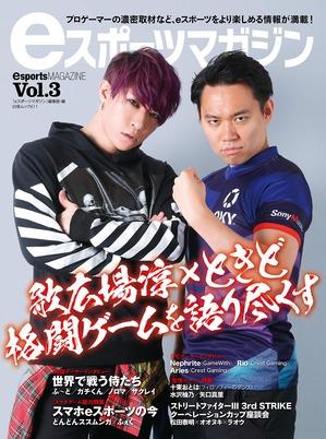 eスポーツマガジン Vol.3