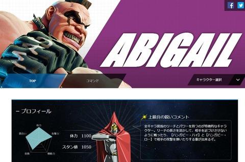 abigail-profile