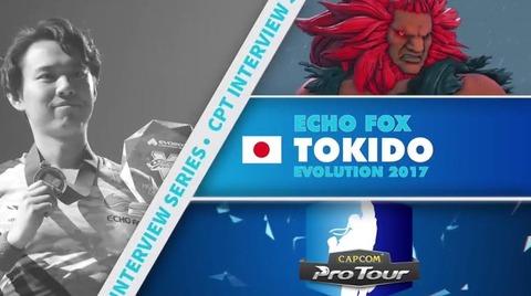 tokido-interview2017