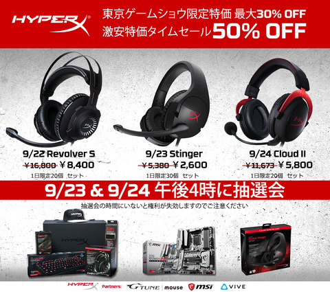 HyperX TGS only promotion