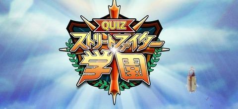quizSF